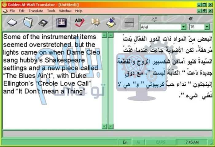 واجهة برنامجالوافي الذهبي للترجمة من الانجليزي الى العربي