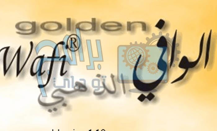 برنامج الوافي الذهبي Goldin Al-Wafi