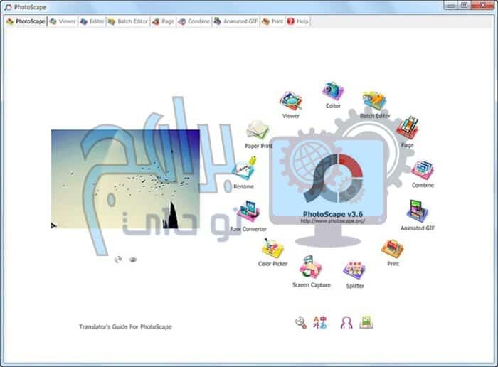 تنزيل برنامج تصميم الصور فوتوسكيب للكمبيوتر