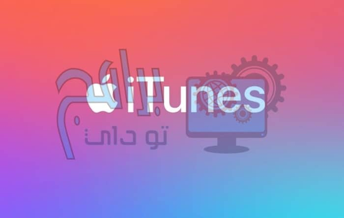 تحميل الايتونز iTunesلربط الايفون بالكمبيوتر برابط مباشر