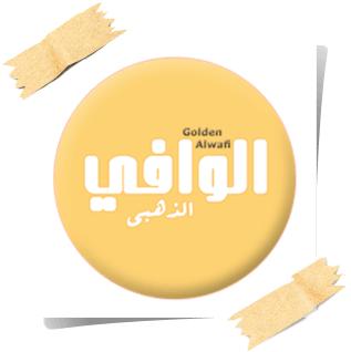 تحميل برنامج الوافي الذهبي 2020 Golden Alwafi مجانا برابط مباشر