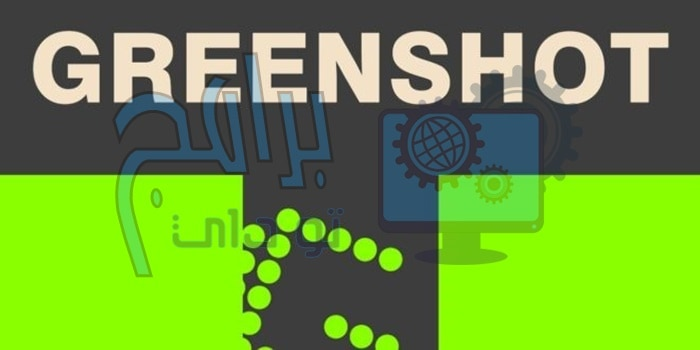 تحميل برنامج Greenshot لتصوير شاشة الكمبيوتر