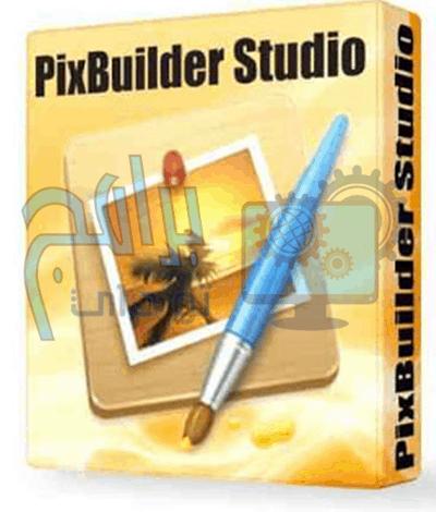 برنامجPixBuilder Studioلتعديل الصور والكتابه عليها