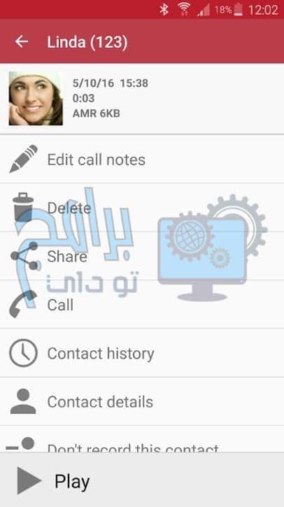 خطوات تحميل تطبيق مسجل المكالمات Call Recorder