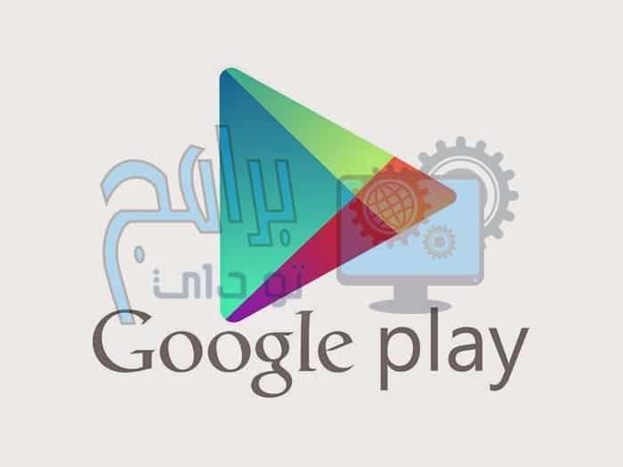 متجر بلاي Google Play 2018