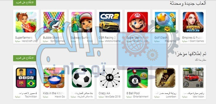 مميزات تطبيق متجر بلاي Google Play