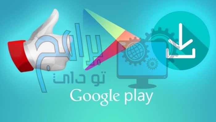 كيفية تحميل تطبيقات من الجوجل بلاي