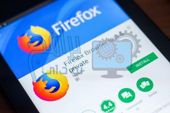 مميزات تحميل متصفح فايرفوكس Firefox