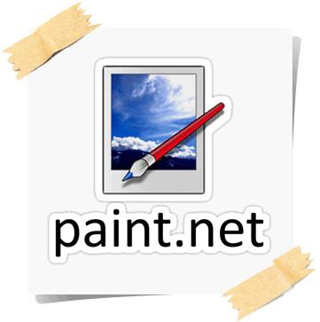 برنامج الرسام paint.net