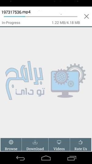 معلومات تقنية حول برنامج تحميل الفيديو