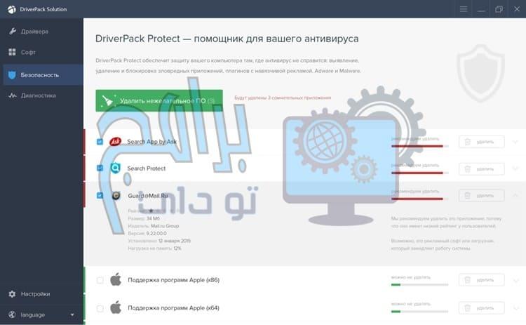 مميزات تحميل برنامج درايفر باك سوليوشن DriverPack Solution