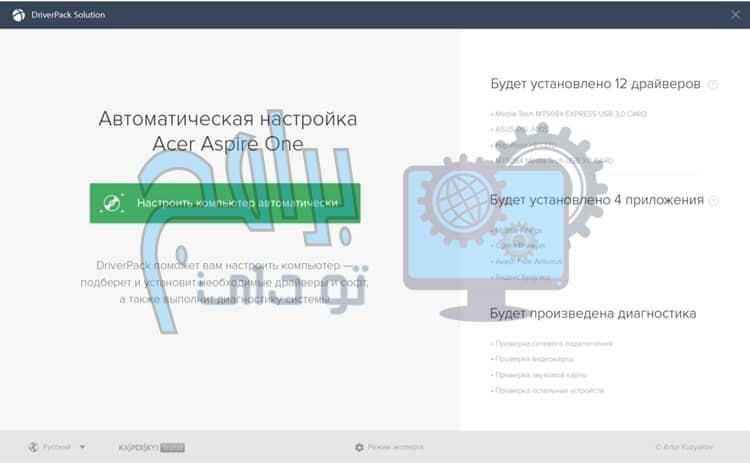 كيفية تحميل برنامج درايفر باك سوليوشن DriverPack Solution