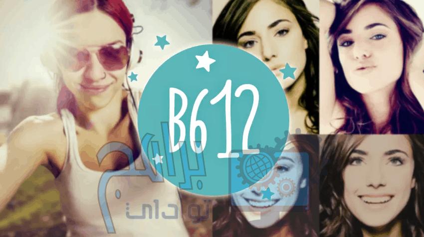 مميزات برنامج b612