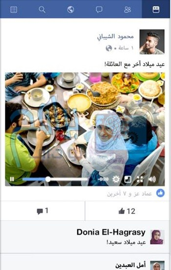 مميزات تطبيق Facebook Lite
