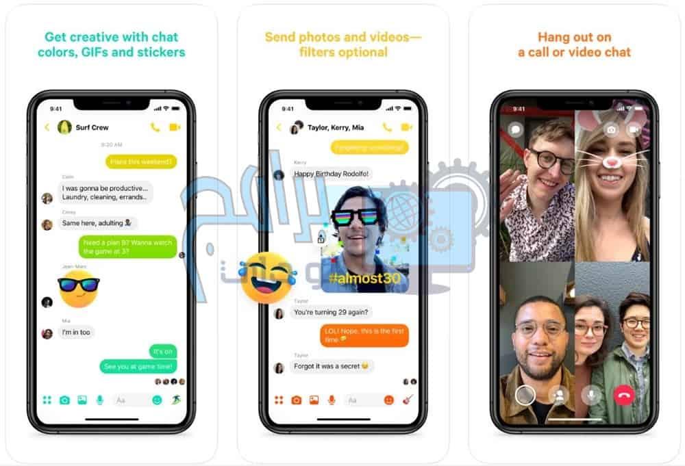 تحميل تطبيق فيس بوك ماسنجر FB messenger برابط مباشر