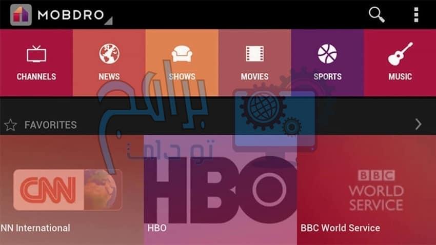 مميزات برنامج Mobdroلمشاهدة القنوات