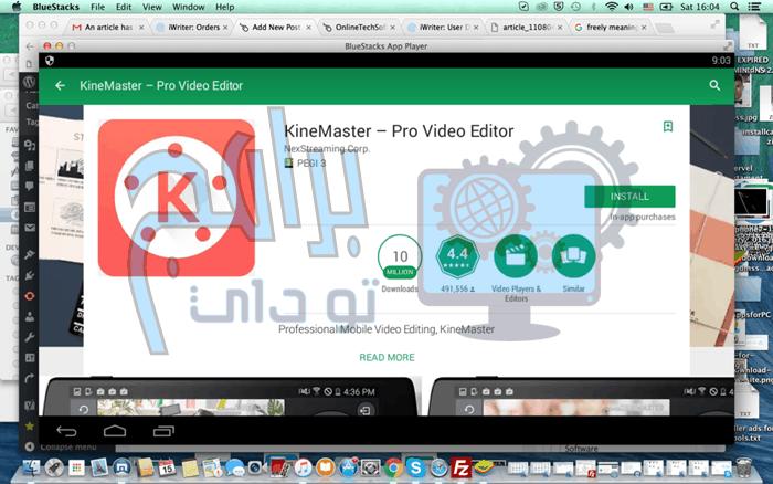 كيفية تحميل برنامج كين ماستر Kinemaster على الكمبيوتر