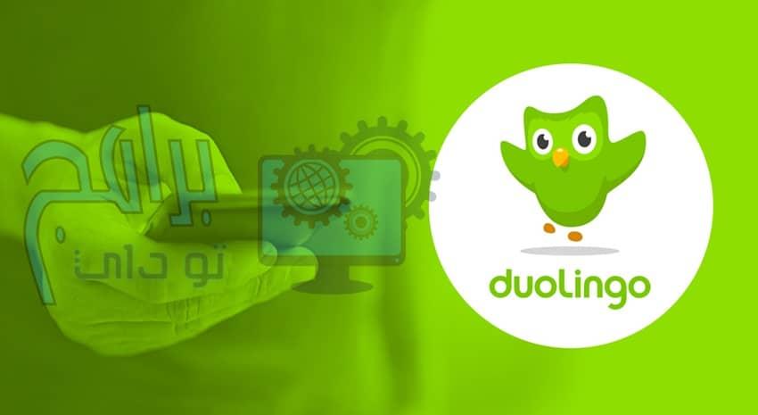 مميزات تطبيق دولينجوDuolingo
