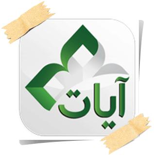 تحميل برنامج آيات ayat القران الكريم مكتوب للكمبيوتر والموبايل