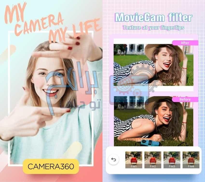 إمكانيات كاميرا 360