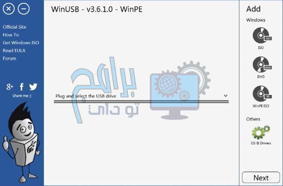 تحميل برنامج WinUSB لحرق الويندوز على الفلاشه برابط مباشر