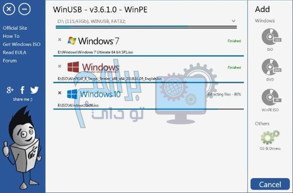 كيفية عمل نسخ ويندوز باستخدام برنامج WinUSB على الفلاشة ؟