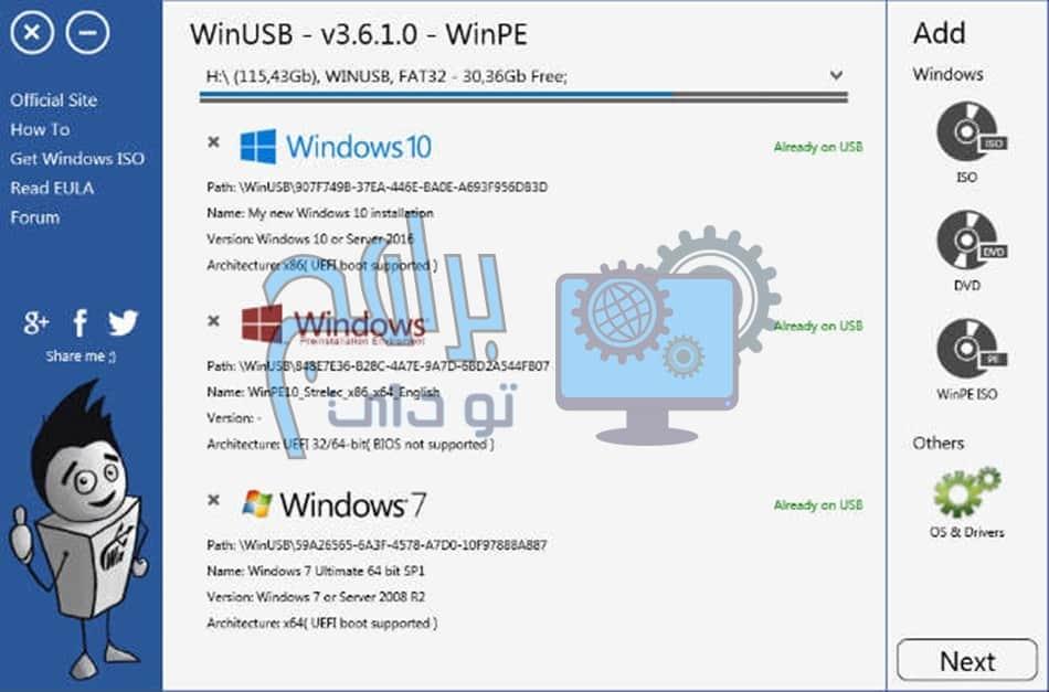 تحميل برنامج winusb للكمبيوتر