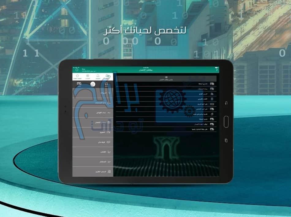 تحميل تطبيق الاهلي موبايل للكمبيوتر والاندرويد والايفون مجانا