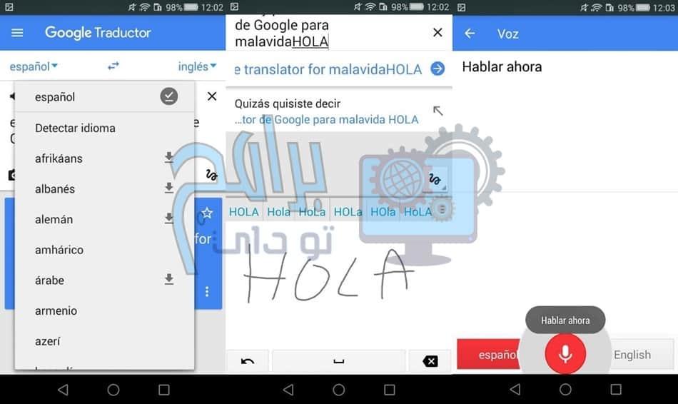 جوجل translate