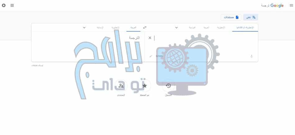 كيفية إستخدام تطبيق Google Translate على الكمبيوتر