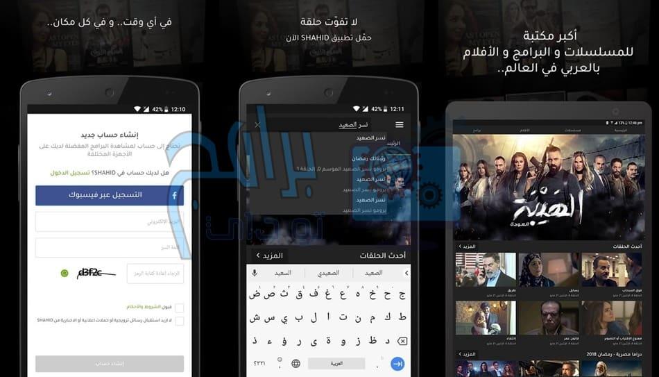 تحميل تطبيق شاهد نت 2019 Shahid للاندرويد وللايفون مجانا