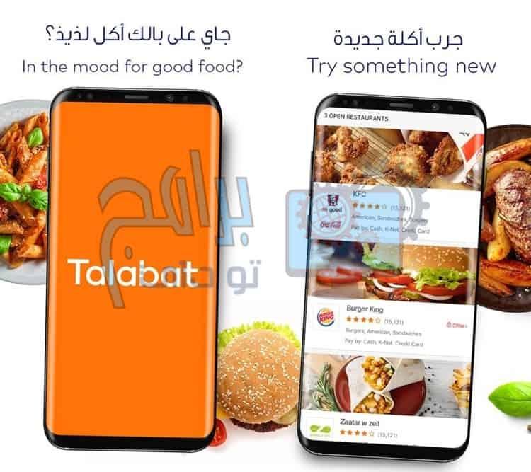 تحميل تطبيق طلبات Talabat لطلب الطعام اونلاين للموبايل برابط مباشر