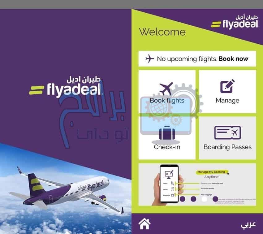 طيران أديل - حجز تذاكر طيران رخيصة