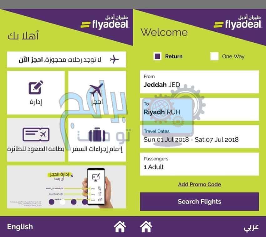 تحميل برنامج طيران أديل - حجز تذاكر طيران رخيصة للاندرويد والايفون