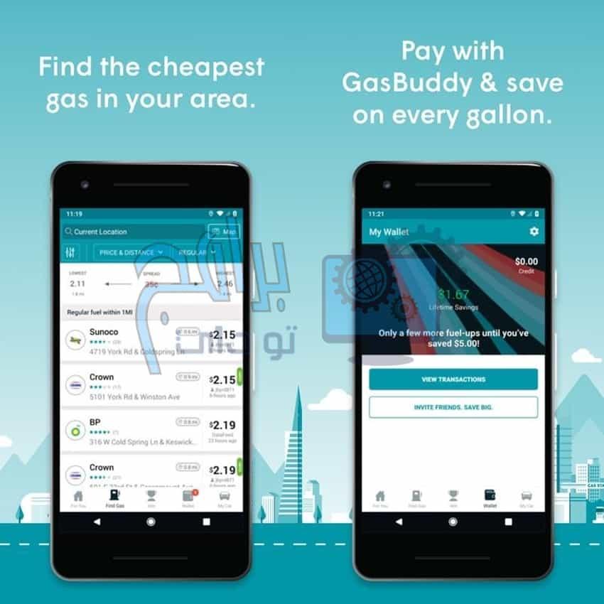 تطبيق GasBuddy للعثور على أرخص محطة وقود قريبه