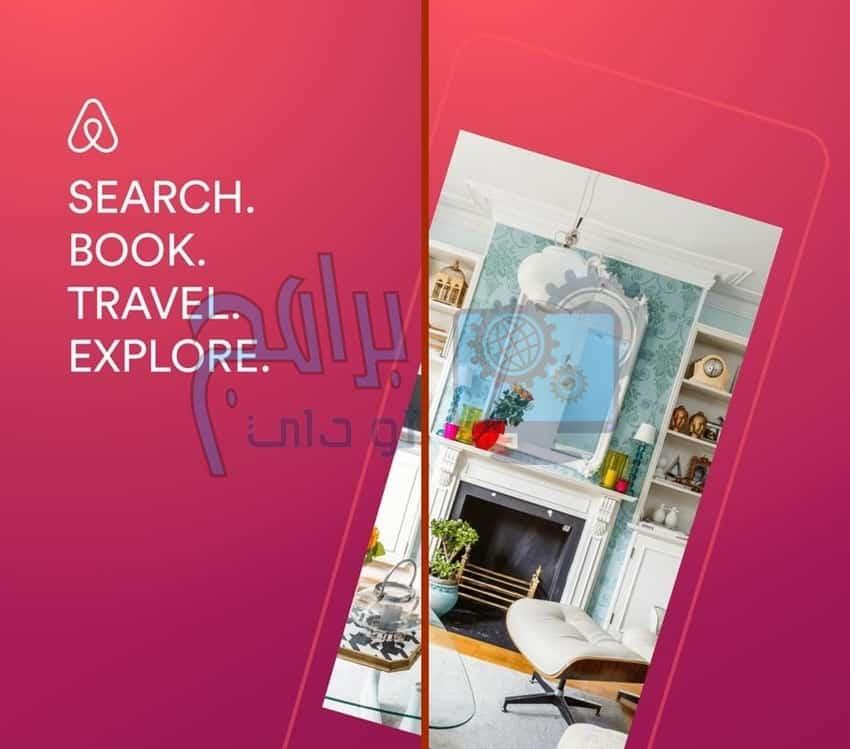 تطبيق airbnbايربنب لحجز وتأجير الشقق
