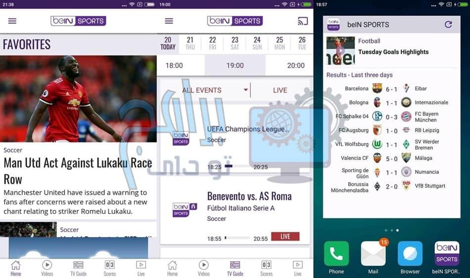تحميل تطبيق بين سبورت لمشاهدة المباريات للأندرويد برابط مباشر