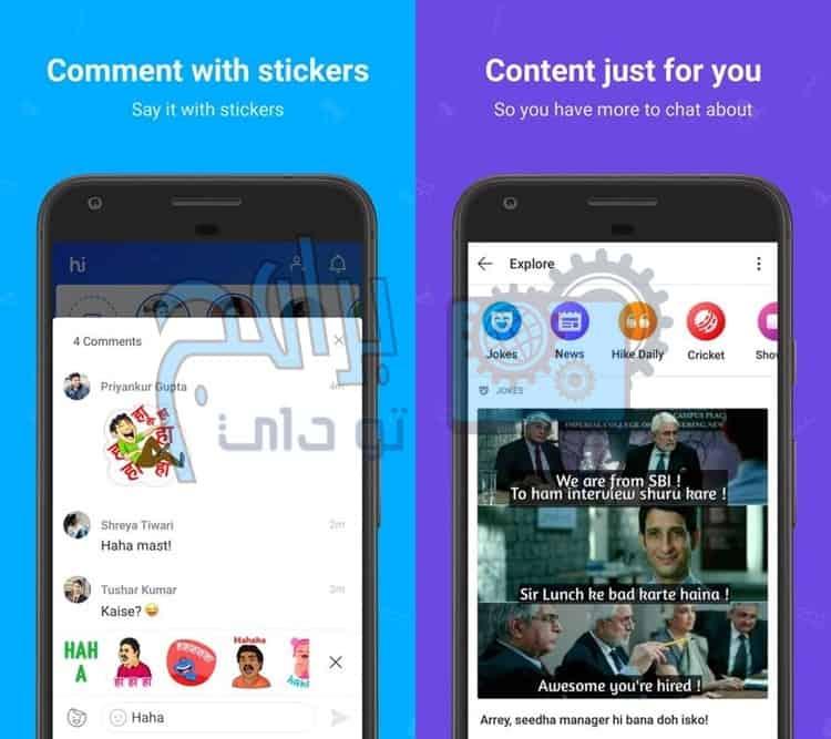 مميزات تطبيق Hike Messenger 2019