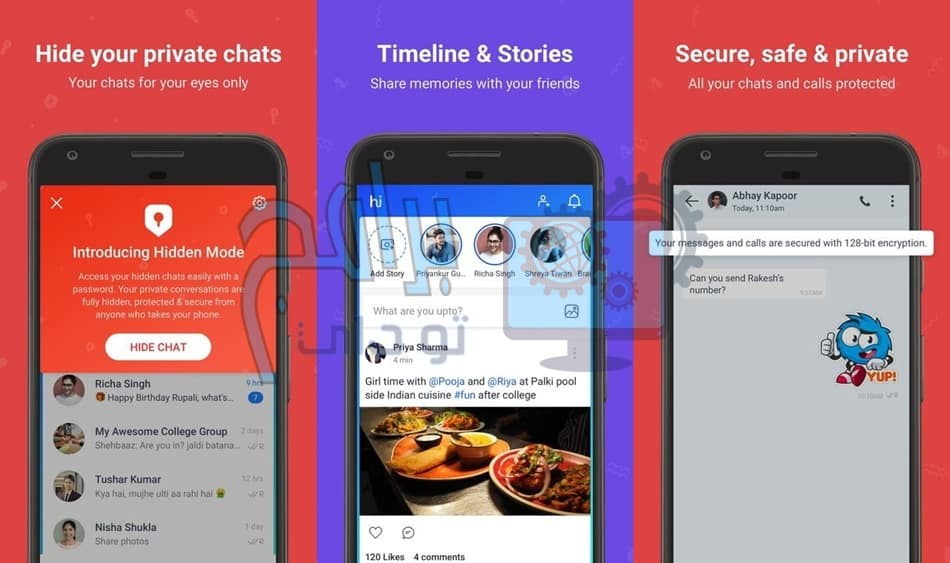 كيفية تحميل برنامج هايك Hike Messenger 2019 ؟
