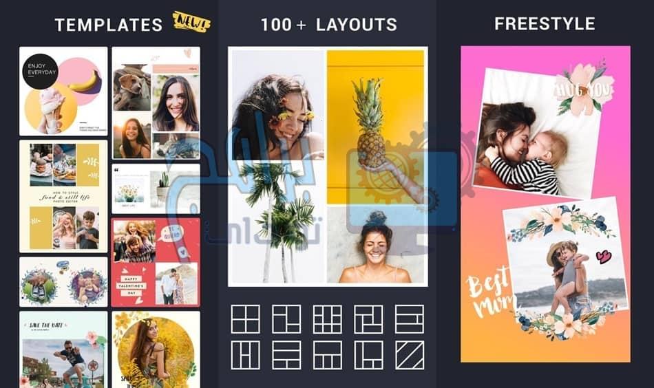 ما هو برنامج Collage Maker لدمج الصور ؟