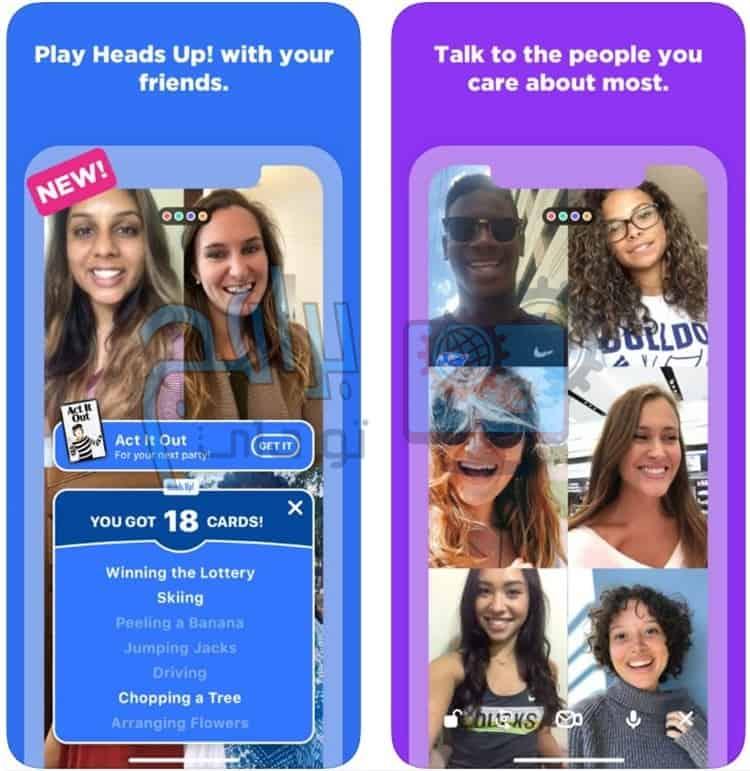 تنزيل تطبيق Houseparty لإنشاء محادثة فيديو جماعية مع أصدقائك للموبايل