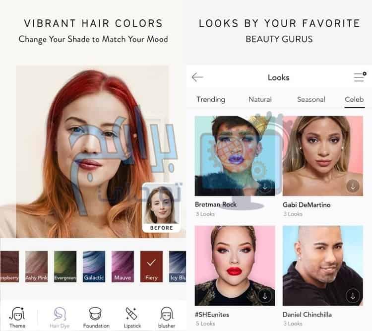 خصائص برنامج Makeup - Plus