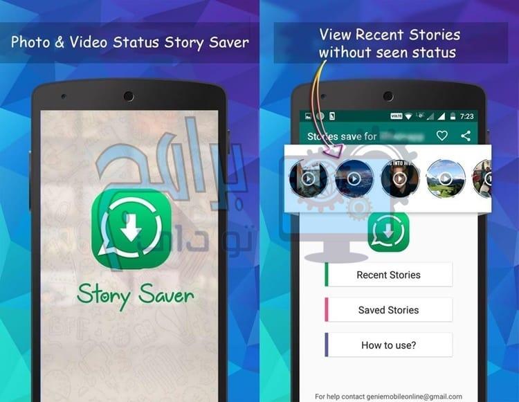 تحميل برنامج حفظ ستوري الواتس اب Whatsapp Status Saver للاندرويد