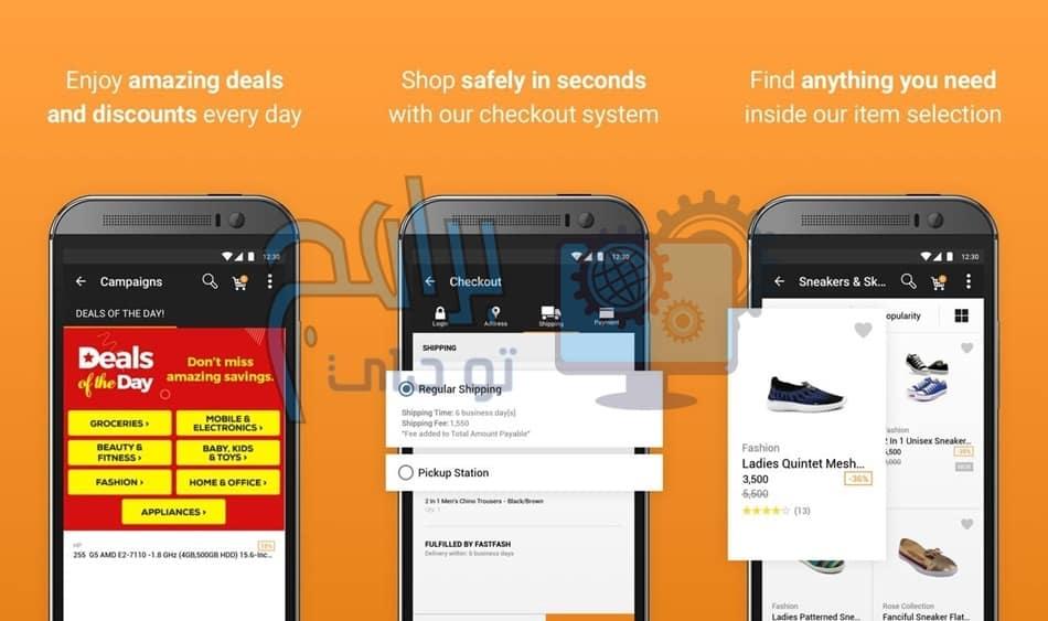 نبذة حول تطبيق جوميا للتسوق عبر الإنترنت