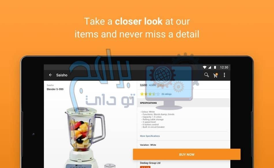 مميزات تطبيق Jumia للتسوق عبر الإنترنت