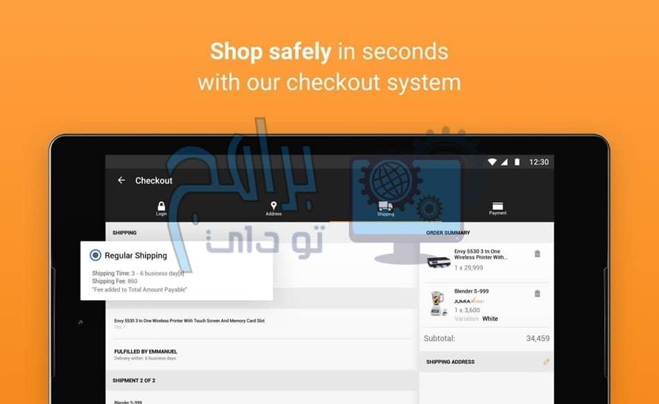 معلومات تقنية حول تطبيق جوميا للتسوق عبر الإنترنت