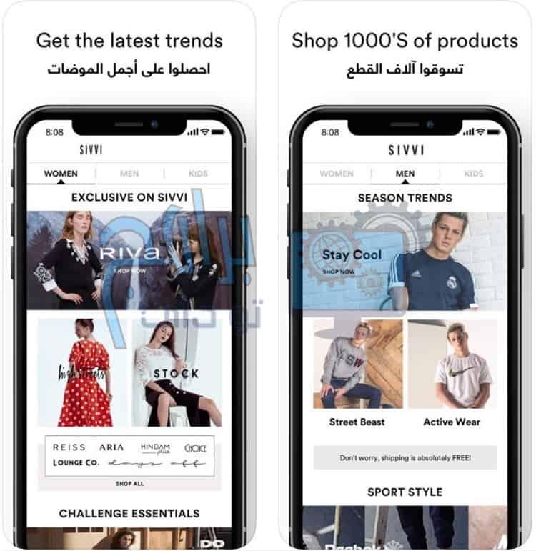 تنزيل سيفي - تطبيق تسوق ماركات أزياء وملابس أون لاين برابط مباشر
