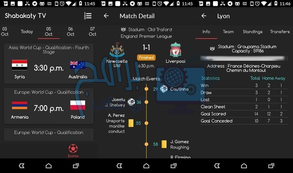 تحميل تطبيق شبكتي Tv لمشاهدة المباريات و القنوات المشفرة للاندرويد والايفون