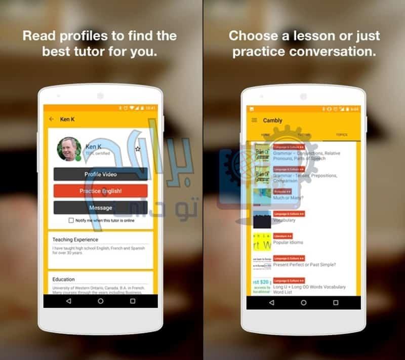 مميزات تطبيق كامبلي لتعلم الانجليزية اون لاين