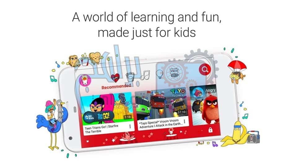 تحميل تطبيق Youtube Kids يوتيوب للأطفال للموبايل مجانا